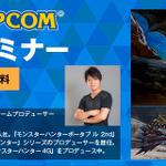 神戸電子専門学校、ゲーム・3DCG・アニメなどのクリエイターや声優によるセミナーを多数開催