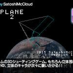 【技術賞】PLANE2の画像