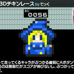 【若獅子賞】とびだせ! 3Dチキンレースの画像