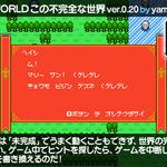 【審査員特別賞】PARTIAL WORLD この不完全な世界ver0.20の画像