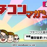 『プチコンマガジン 創刊号』タイトル画面の画像