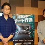 【レポート】ネトゲのチート撲滅に取り組むネクソンと神奈川県警、その現状とはの画像