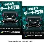 【レポート】ネトゲのチート撲滅に取り組むネクソンと神奈川県警、その現状とは