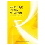 「2015CESAゲーム白書」発刊…国内の家庭用ゲームは4,000億円を下回る結果に