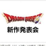 「ドラゴンクエスト新作発表会」が7月28日に開催、ネット中継も実施予定