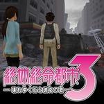 PSP『絶体絶命都市3』DL版が7月29日に配信、PS Vitaとの互換も