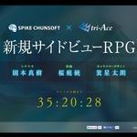 スパチュンの新規RPG、7月30日にタイトル発表…キーワードは「女神」「邪神」など