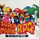 スーパーマリオRPGの画像