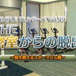 3DS『THE 密室からの脱出~脳を鍛えるスポーツジム編~』配信開始!謎解きが味わえる体験版も