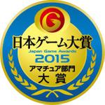 「日本ゲーム大賞 2015アマチュア部門」HAL、東京工芸、バンタンなどの16作品が最終審査へ進出