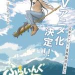 「ふらいんぐうぃっち」TVアニメ化決定!青森を舞台に15歳の少女が魔女修行