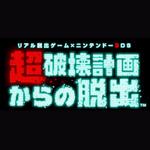 """あの""""リアル脱出ゲーム""""がオンラインゲームに!?3DS『超破壊計画からの脱出』発表"""