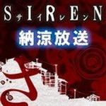 『SIREN』を1時間語る生放送8月7日に実施…コンセプトムービーなどを初公開
