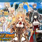 『英雄RPG 聖域の冒険者』公式サイトスクリーンショットの画像