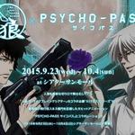 アドリブ劇「人狼TLPT X PSYCHO-PASS」キャスト&チケット情報公開