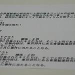 【アナログゲーム決死圏】第13回:リプレイは見るけど…という人に贈る新作TRPG『ガーデンオーダー』『アマデウス』をレポートの画像