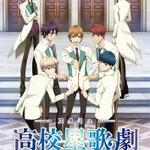 """ミュージカルアニメ「スタミュ」10月スタート…OPにGero、EDはキャストが参加の""""team鳳"""""""