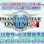 PS4版『PSO2』2016年サービス開始!TGS2015でいち早くプレイ可能