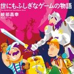 「ゲームセンターCX」放送作家・岐部氏の書籍「世にもふしぎなゲームの物語」8月28日発売、課長からの帯コメントも