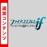 【Wii U & 3DS Amazonダウンロードランキング】お盆休みに選ばれたのは『スプラトゥーン』と『FE if』追加DLC(8/6~8/12)