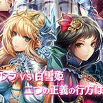 【事前登録中】シンデレラと白雪姫が対立する世界を冒険!フィールズ、オンラインRPG『タワー オブ プリンセス』