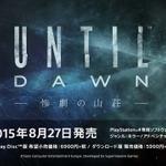 今週発売の新作ゲーム『Until Dawn 惨劇の山荘』『ドラゴンズドグマ オンライン』『ドラクエVIII 空と海と大地と呪われし姫君』他の画像