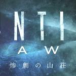 今週発売の新作ゲーム『Until Dawn 惨劇の山荘』『ドラゴンズドグマ オンライン』『ドラクエVIII 空と海と大地と呪われし姫君』他