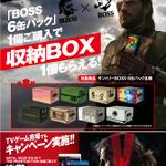 """""""メタルギアのボス""""と""""缶コーヒーのBOSS""""がコラボ!オリジナル収納BOXが貰える"""