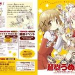 「蒼樹うめ展」上野の森美術館で10月より開催、新作イラストも公開