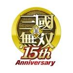 『真・三國無双』シリーズ15周年ロゴの画像