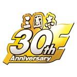 『三國志』シリーズ30周年ロゴの画像