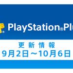 PS Plusの9月は『ぷよぷよ SUN 決定盤』『絶体絶命都市 2』『La Mulana-EX』『クリミナルガールズ』などがフリープレイに