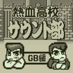 『くにおくん』GBシリーズ7作が初音源化!サントラ「熱血高校サウンド部GB編」発売決定