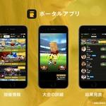 賞金付きスマホゲーム大会が開催できるSDK「RANKERS」10月登場、最大賞金は100万円