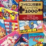 """""""ファミコンの攻略本&ファンブック1,032冊を網羅する一冊""""が10月2日発売、全レビューも掲載の画像"""