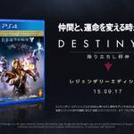 今週発売の新作ゲーム『Destiny 降り立ちし邪神』『Forza Motorsport 6』『戦国無双4 Empires』他の画像