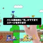 『スマブラ for 3DS / Wii U』に『マリオメーカー』が殴り込み!? 自動生成されるステージを有料配信