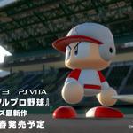 【TGS2015】遂にPS4に登場!『実況パワフルプロ野球』シリーズ最新作2016年発売決定