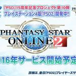 PS4版2016年サービス開始の画像