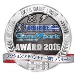 【TGS2015】編集部が選ぶ「TGS インサイド x Game*Spark AWARD 2015」ノミネートリスト発表!