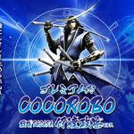 【TGS2015】シャープのお掃除ロボ「COCOROBO」が『戦国BASARA』とコラボ、伊達政宗ボイスで会話可能に