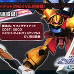【TGS2015】『ガンダム EXVS フォース』主題歌はT.M.Revolution、ハイネ&グフ参戦も決定