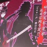 【TGS2015】Rejet × DMMによる乙女必見の子孫存続SLG『一血卍傑』ステージレポ、カズキヨネ描く新キャラなどがお披露目