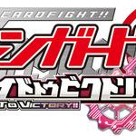 『カードファイト!! ヴァンガードG ストライド トゥ ビクトリー!!』タイトルロゴの画像