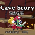 3DS版『洞窟物語』9月30日配信…「カーリーストーリー」やオリジナル版未収録ステージなどを収録