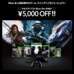 Xbox One本体5,000円オフキャンペーン10月1日スタート…『Halo 5』は10月29日発売