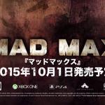 今週発売の新作ゲーム『マッドマックス』『Tearaway PS4』『ウイニングイレブン 2016』『東亰ザナドゥ』他
