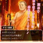 テーマは原始仏教!?タイで短期出家する仏教系ADV『森の聖者』配信開始の画像