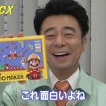 「ゲームセンターCX」特別編公開!『スーパーマリオメーカー』ユーザーに有野課長が挑戦、 驚きのコース続出