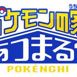「ポケモンの家あつまる?」テレビ東京系列で10月4日放送スタート、「ポケんち」住人に中川翔子やヒャダインなど